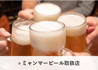 ミャンマービール取扱店